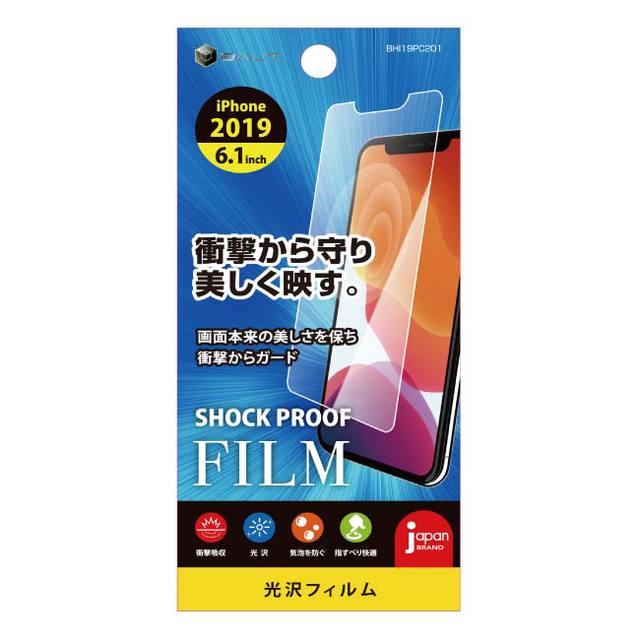 iPhone 11 用 6.1インチ PETフィルム 衝撃吸収光沢